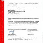 Компания «АЙЛАБ» подтвердила соответствие международному стандарту EN ISO 13485:2016 своей Системы Менеджмента Качества (СМК), применяемой при производстве медицинского изделия «Материал для восстановления роговицы».