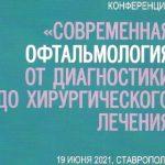 19 июня в Ставрополе представители глазного банка «АЙЛАБ» приняли участие в конференции «Современная офтальмология: от диагностики до хирургического лечения»